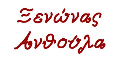 Ξενώνας Ανθούλα Δερβίζιανα